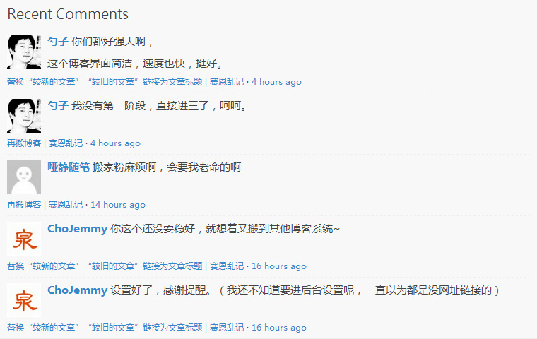 近期评论(Recent Comments)